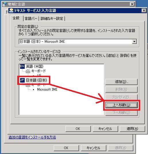 日本語を選択して上へ移動