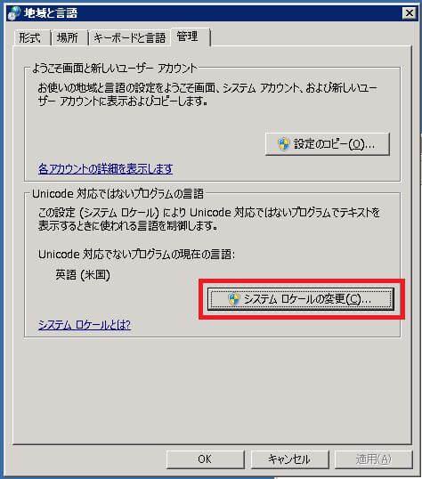 システムロケールの変更をクリック