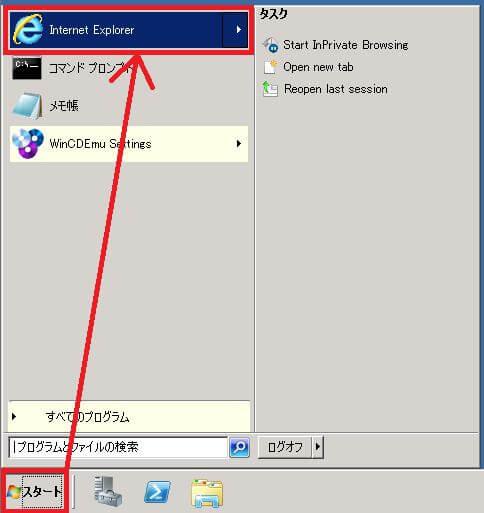 Internet Explorerを開く