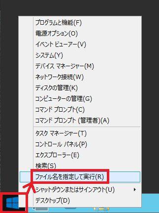 ファイル名を指定して実行をクリック