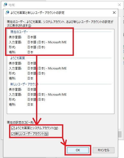 ようこそ画面と新しいユーザーアカウントの設定