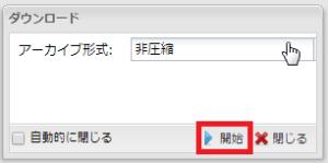 ファイルマネージャー(index.phpと.htaccessのダウンロード開始)