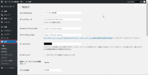 WordPressの管理画面(一般設定)