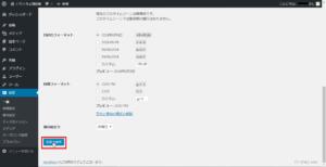WordPressの管理画面(一般設定のアドレス変更保存)