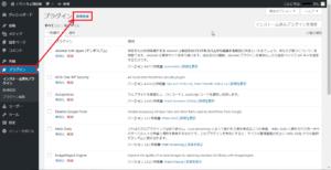 WordPressの管理画面(プラグイン)