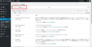 WordPressの管理画面(プラグイン追加有効化完了)