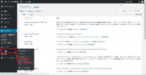 WordPressの管理画面(ツール)