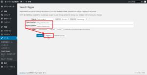 WordPressの管理画面(ツールSearchRegex)