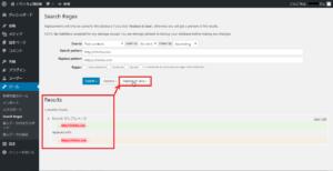 WordPressの管理画面(ツールSearchRegexReplace)