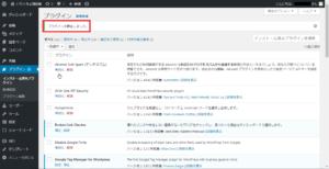 WordPressの管理画面(ツールSearchRegex停止)