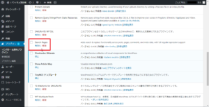 WordPressの管理画面(ツールSearchRegex停止完了)